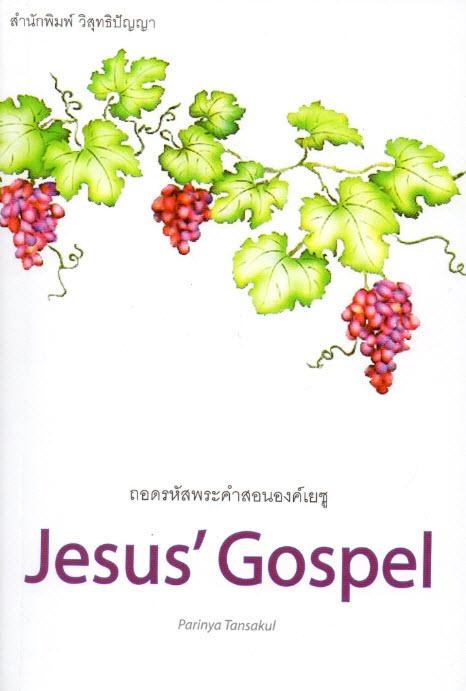 Jesus-Gospel-3.jpg
