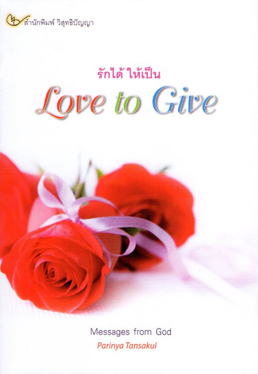 love-to-give-7.jpg