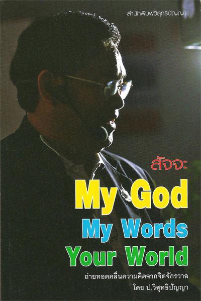 my_god.jpg